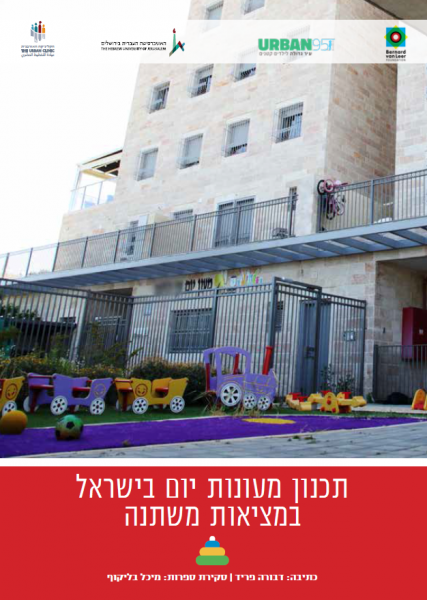 Planning Daycare Centers in Israel (Hebrew)