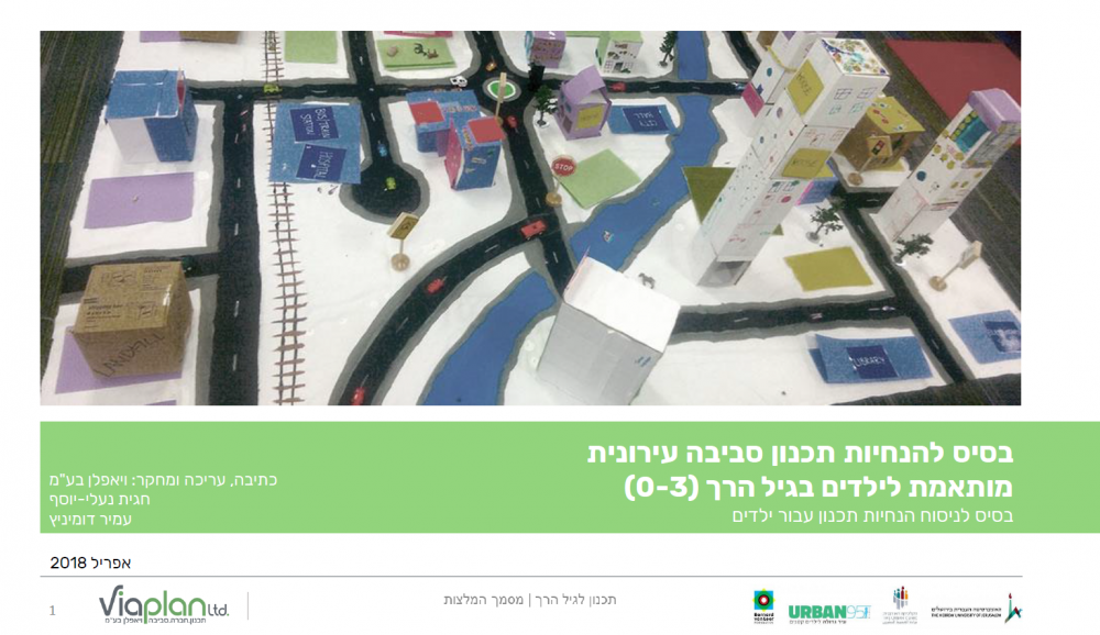Guidelines for Toddler-Friendly Cities in Israel (Hebrew)