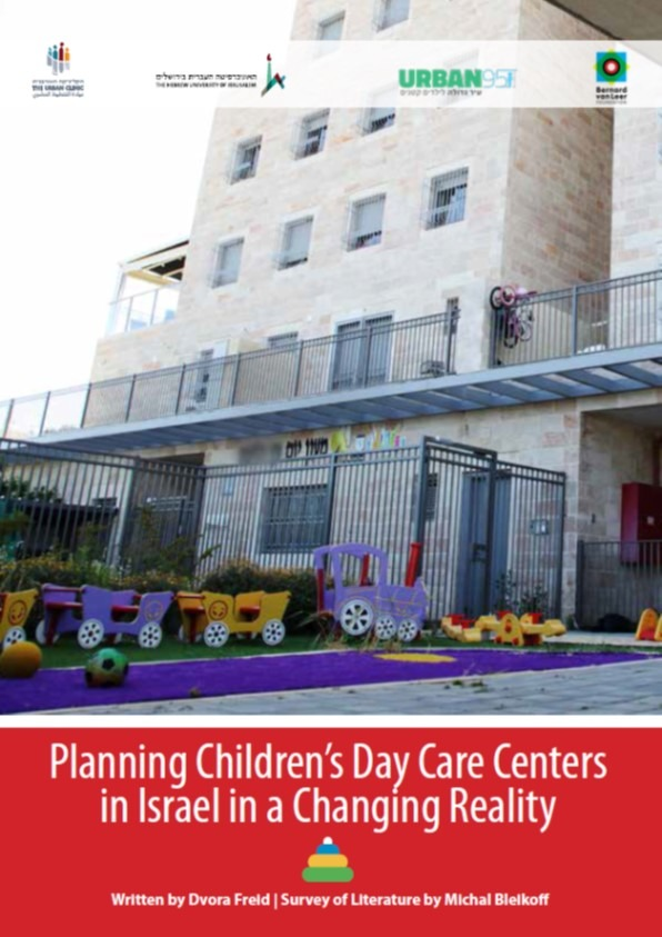 Planning Daycare Centers in Israel in English