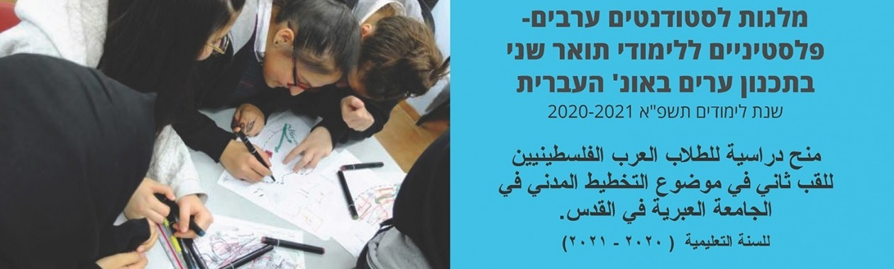 Scholarships for Arab - Palestinians Students for M.A in Urban Planning at the Hebrew University